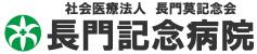 社会医療法人長門莫記念会 長門記念病院