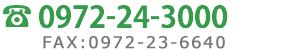 TEL:0972-24-3000